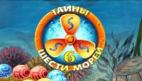 Обложка игры Тайна шести морей
