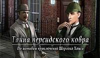 Шерлок Холмс. Тайна персидского ковра - Составьте компанию легендарному сыщику в расследовании убийства.