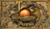 Тайна магической игры - Выберитесь из магической игры в реальный мир