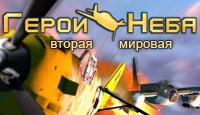 Герои неба: Вторая Мировая - Захватывающий авиасимулятор о боях во времена Второй Мировой войны