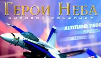 Герои Неба 3. Холодная Война - Авиационная аркада пособытиям холодной войны