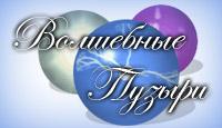 Волшебные Пузыри - Сокрушите чары злого мага Каралайта и освободите жителей волшебной страны, передвигая разноцветные фишки.
