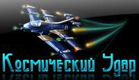 Космический Удар - С высокотехнологичным арсеналом, освободите человечество от инопланетных захватчиков!