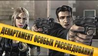 Департамент особых расследований - Раскройте преступление вместе с детективами Турино и Ламонтом