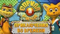 Обложка игры  Сприлл и Ричи Приключения во времени