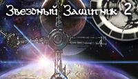 Звездный Защитник 2 - Аркадно-космическое сражение с механическими захватчиками.