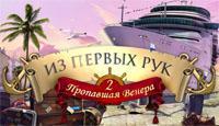 Из первых рук. Пропавшая Венера 2 - На круизном лайнере «Империя» только богатые туристы, бесценная экспозиция и вор