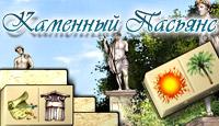 Каменный пасьянс - Логическая игра для любителей жанров Маджонг и Пасьянс. Собираем парные камни.