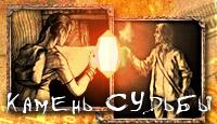 """Камень Судьбы - Отличная игра жанра """"я ищу"""" поможет вам стать отважным исследователем таинственных городов и искателем магических артефактов."""