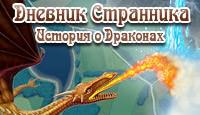 История о драконах - Давным давно, во времена драконов и чародеев… Окунитесь в атмосферу древних цивилизаций.