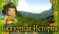 Сказочная История - Помогите юной фее построить новый дом который разрушило бурей.