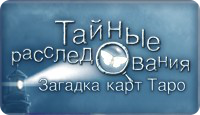 Загадка карт Таро - Вместе с агентом ФБР раскройте тайну похищения трех молодых девушек
