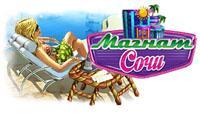 Магнат Сочи - Возводите гостиницы и обеспечьте своим гостям первоклассный отдых