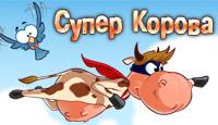 Супер Корова - Супер-Корова не дает молока, Супер-Корова дает джазу и совершает подвиги.