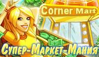 Супер-Маркет-Мания - Симулятор магазина: раскладываем товар по прилавкам и следим за порядком в торговом зале.