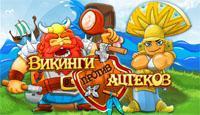 Обложка игры Викинги против ацтеков