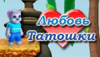 Любовь Татошки - Помоги медвежонку Татоше собрать букет самых красивых цветов для своей возлюбленной.
