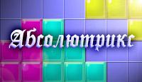 Абсолютрикс - Насладитесь лучшей коллекцией тетрис-игр!
