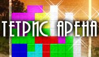 Tetris Arena - Кто не знает Тетрис? Вас порадует новое красочное 3D воплощение известного Тетриса.