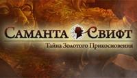 Саманта Свифт 2. - Новые приключения отважной Саманты Свифт