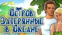Обложка игры Остров Затерянные в Океане