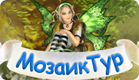 Мозаик Тур - Отличная игра-мозаика! Собери картинку из блоков!