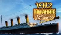 1912 Титаник. Уроки прошлого - Успейте на борт легендарного океанского лайнера, держащего путь в Новый свет