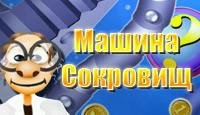 Машина Сокровищ - Собери сокровища подземных лабиринтов при помощи машины доцента Самоцветова.
