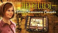 Легенды. Тайна старинного Сундука - Помогите Нелли и Томми отыскать сокровища пиратов