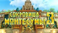 Обложка игры Сокровища Монтесумы 3