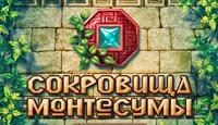 Сокровища Монтеcумы - Загадка, над которой долгие годы ученые мужи ломали голову..