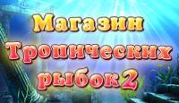 Магазин тропических рыбок 2 - Помоги Аннабель и Гарольду организовать лучший зоомагазин!