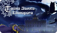 Тайна Замка Единорога - Помогите Джейн найти разгадку тайны родового замка.