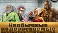 Необычные подозреваемые - Почувствуйте себя настоящим детективом из Интерпола