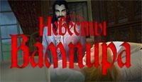 Невесты вампира - Разгадайте тайну жизни таинственного румынского аристократа