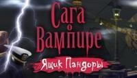 Сага о вампире. Ящик Пандоры - Мистический детектив о сражении с древним злом.