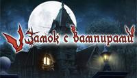 Замок с вампирами - Увлекательная история про вампиров и страховых агентов
