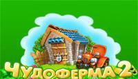 Обложка игры Чудо ферма 2