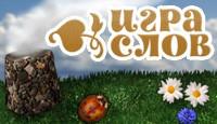 Игра слов - Однажды кролик решил почитать сказку «Снежная королева».