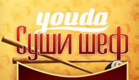 Youda Суши Шеф - Готовьте роллы и суши по оригинальным рецептам