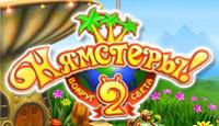Нямстеры 2 - Отличная игра про очень обаятельных пожирателей фруктов.