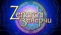 Зенерчи - Встаньте на путь просветления, путешествуя по миру Зенерчи