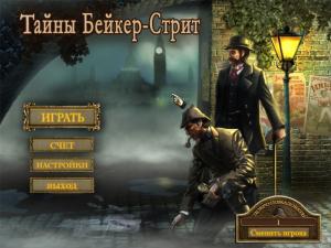 Скриншот из игры Тайны Бейкер-Стрит