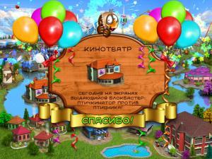 Птичий городок скриншот из игры №5