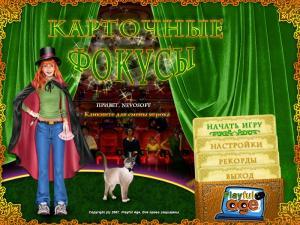 Скриншот из игры Карточные Фокусы