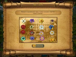 Скриншот из игры Колыбель Рима 2