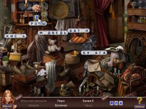 Скриншот из игры Первая жертва