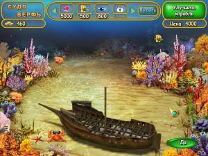 Скриншот из игры Скрытые чудеса глубин 2