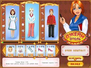 Скриншот №5 из игры Отель Джейн мания
