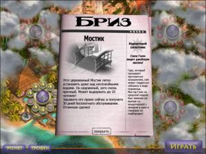 Курорт Рэйчел скриншот №4